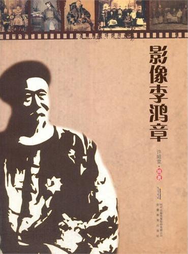 影像李鸿章