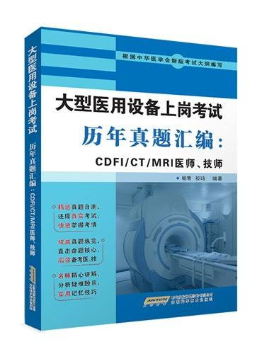 大型医用设备上岗考试历年真题汇编:CDFI/CT/MRI医师、技师