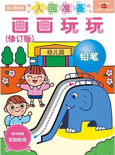 多湖辉新头脑开发丛书:画画玩玩(修订版)2~4岁