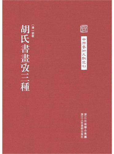 中国艺术文献丛刊:胡氏书画考三种
