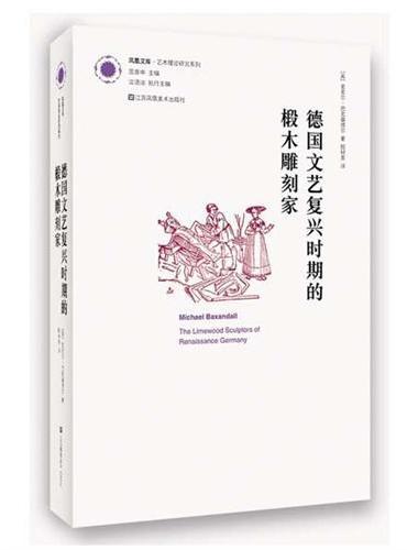 凤凰文库艺术理论研究系列-德国文艺复兴时期的椴木雕刻家