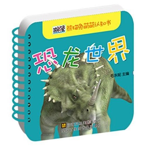 熊猫兔萌萌认知书--恐龙世界