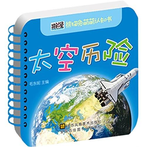 熊猫兔萌萌认知书--太空历险
