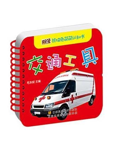 熊猫兔萌萌认知书--交通工具