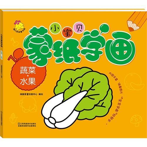 小宝贝蒙纸学画. 蔬菜·水果