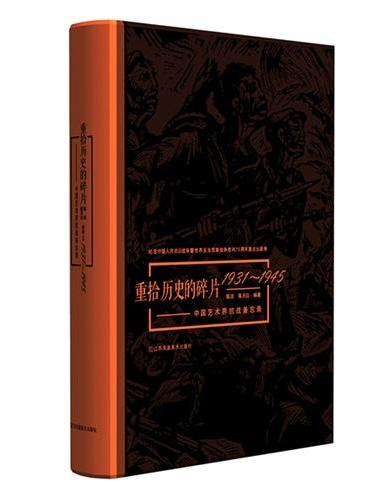 救亡美术-中国抗日战争美术作品精选集(1931-1945)