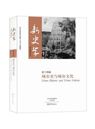 新史学第十四辑(城市史与城市文化)