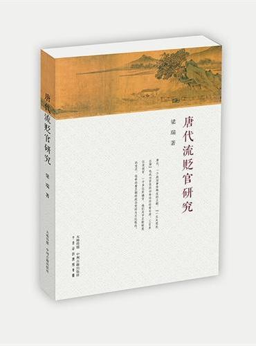 唐代流贬官研究(中国古代罪官预防、惩治与管理制度研究)