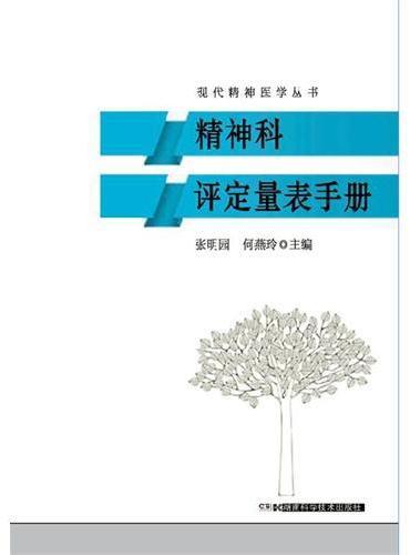 精神科评定量表手册(现代精神医学丛书)