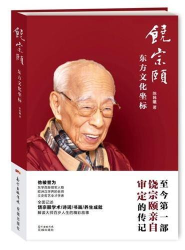 饶宗颐——东方文化坐标(至今第一本得到饶宗颐本人亲自审定的传记, 解读大师百岁人生的精彩故事)