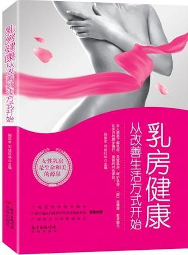 """乳房健康,从改善生活方式开始(女人需要了解乳房,关爱乳房,呵护乳房,""""挺""""出健康,彰显魅力,让岁月的脚步慢行,美丽的时光停驻!)"""