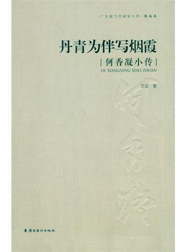 丹青为伴写烟霞:何香凝小传