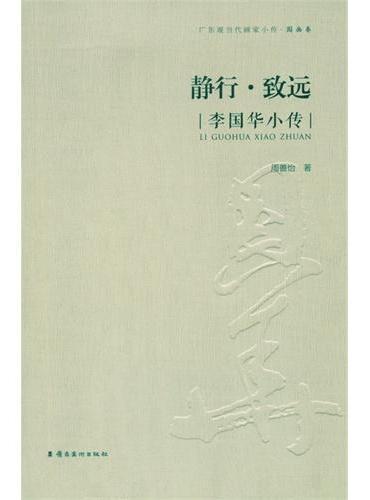 静行·致远:李国华小传