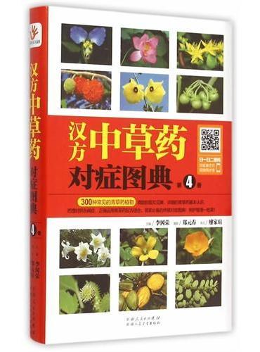 汉方中草药对症图典:第4册