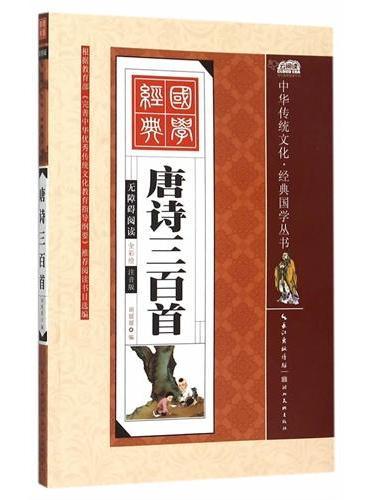 中华传统文化·经典国学丛书·唐诗三百首