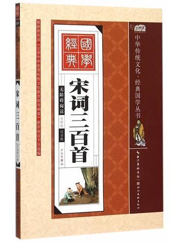 中华传统文化·经典国学丛书·宋词三百首