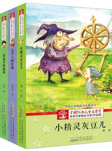 全国优秀儿童文学奖获奖作家精品书系 升级版 永远的萨克斯+小精灵灰豆儿+七个人的军团等(套装共5册)