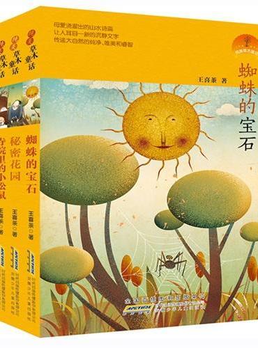 纯美草木童话(秘密花园+寺院里的小松鼠+蜘蛛的宝石,套装共3册)