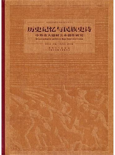 历史记忆与民族史诗——中外重大题材美术创作研究