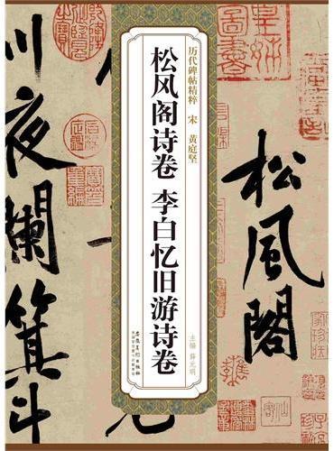 历代碑帖精粹·宋 黄庭坚 松风阁诗卷 李白忆旧游诗卷