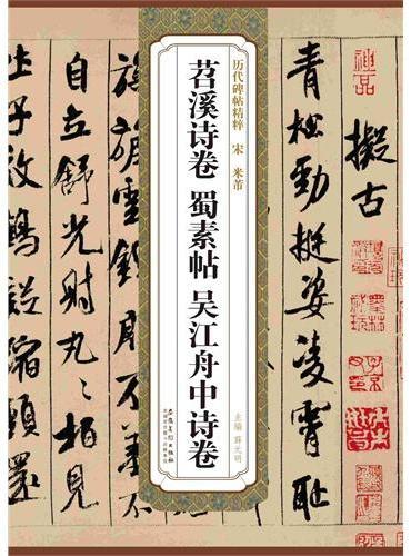 历代碑帖精粹·宋 米 芾 苕溪诗卷 蜀素帖 吴江舟中诗卷