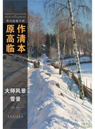 西方绘画大师原作高清临本·大师风景 雪景
