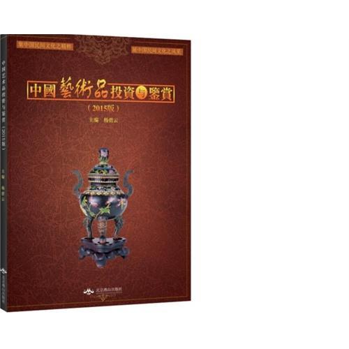 中国艺术品投资与鉴赏2015版