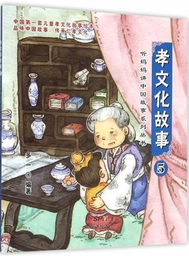 听妈妈讲中国故事系列--孝文化故事5