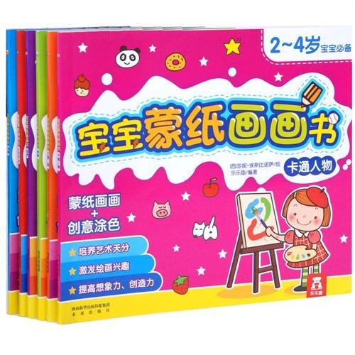 宝宝蒙纸画画书  全6册
