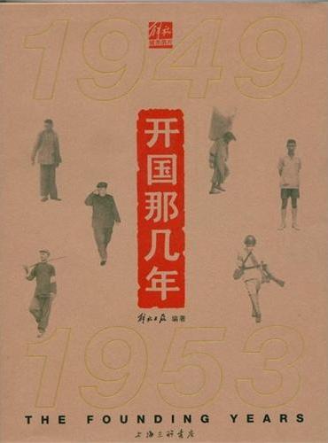 开国那几年  1949-1953