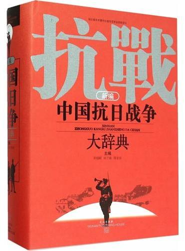 新编中国抗日战争大辞典