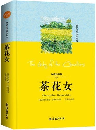 世界文学名著系列:茶花女(中小学生必读丛书、教育部新课标推荐书目)