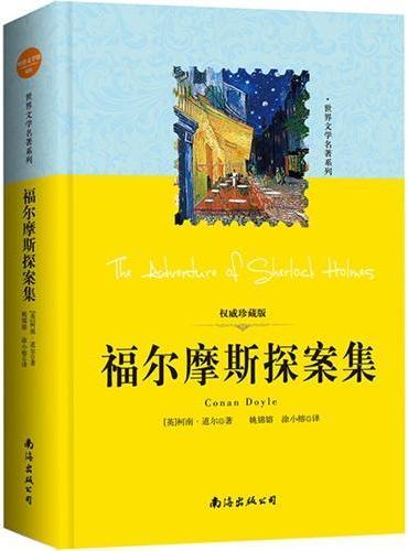 世界文学名著系列:福尔摩斯探案集(语文新课标必读丛书/课外阅读)
