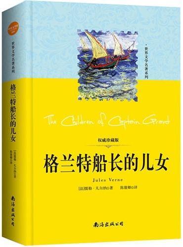 世界文学名著系列:格兰特船长的儿女(语文新课标必读丛书/课外阅读)