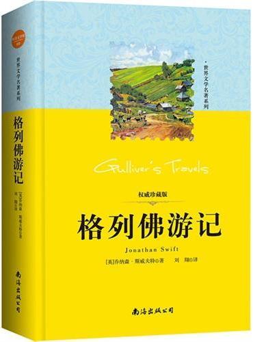 世界文学名著系列:格列佛游记(语文新课标必读丛书/课外阅读)