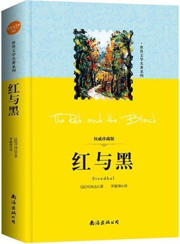 世界文学名著系列:红与黑(中小学生必读丛书、教育部新课标推荐书目)