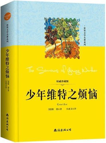 世界文学名著系列:少年维特之烦恼(语文新课标必读丛书/课外阅读)