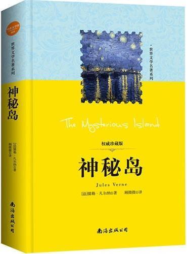 世界文学名著系列:神秘岛(语文新课标必读丛书/课外阅读)