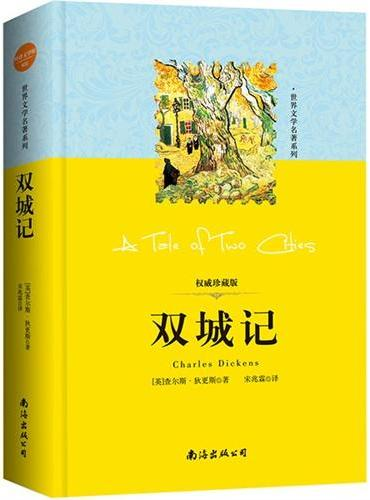 世界文学名著系列:双城记(语文新课标必读丛书/课外阅读)