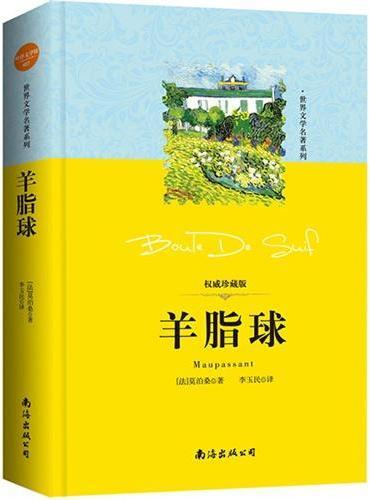 世界文学名著系列:羊脂球(语文新课标必读丛书/课外阅读)