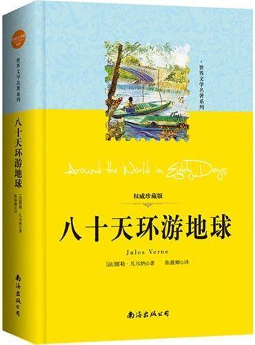 世界文学名著系列:八十天环游地球(语文新课标必读丛书/课外阅读)