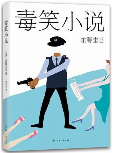 东野圭吾:毒笑小说