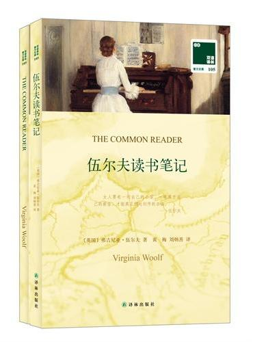 双语译林: 伍尔夫读书笔记