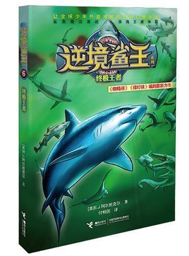 逆境鲨王6:终极王者