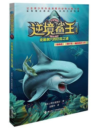逆境鲨王1:史前洞穴的巨齿之谜