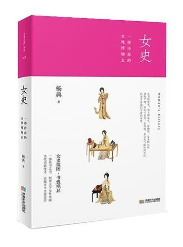 女史:一部诗意的女性博物志(汉语江湖书系013)