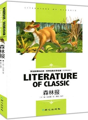 森林报(学生新课标必读·世界经典文学名著 名师精读版)