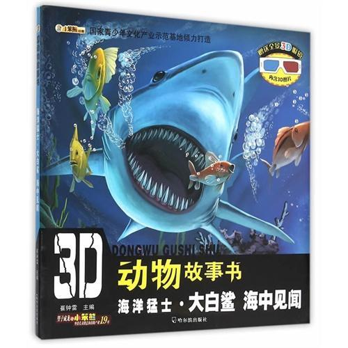 3D动物故事书:海洋猛士·大白鲨 海中见闻