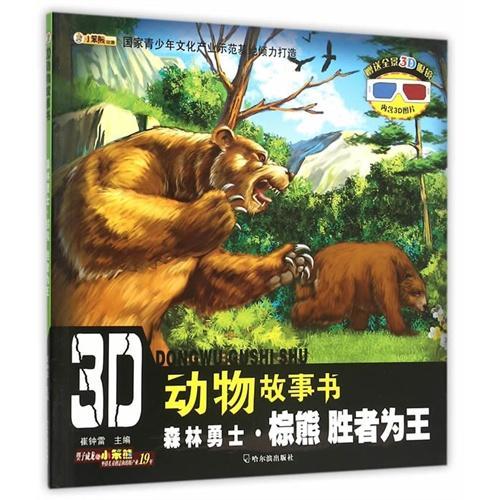 3D动物故事书:森林勇士·棕熊 胜者为王