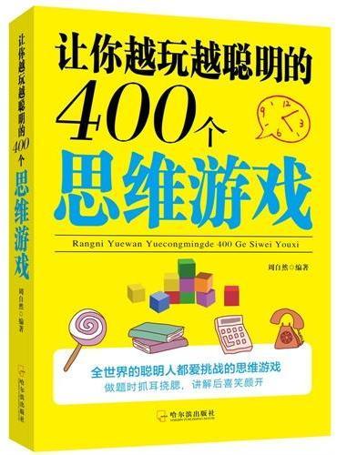 让你越玩越聪明的400个思维游戏